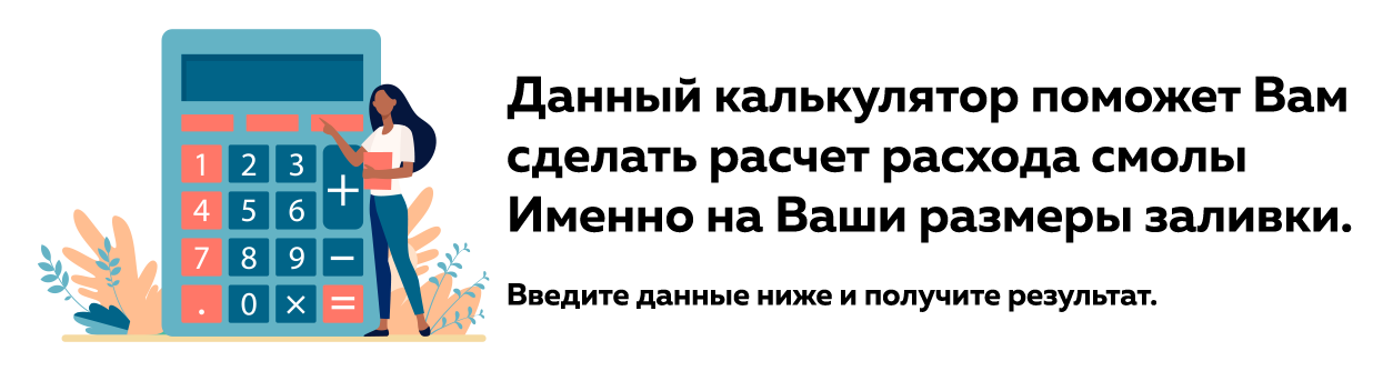 Калькулятор расчета расхода эпоксидной смолы